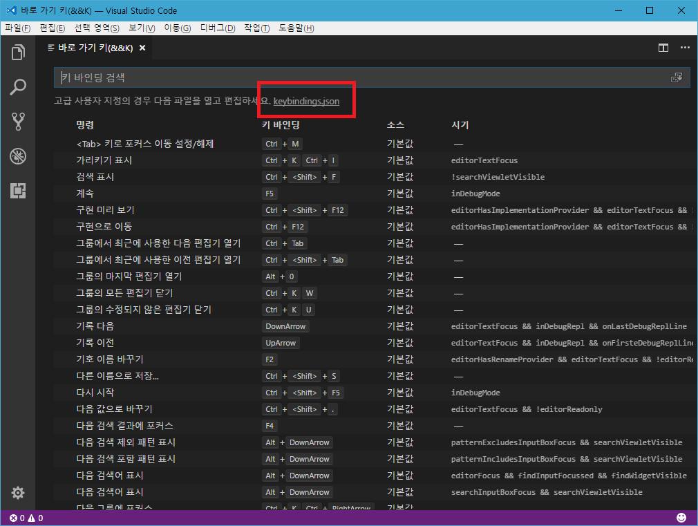 vscode_keybindings-json.png