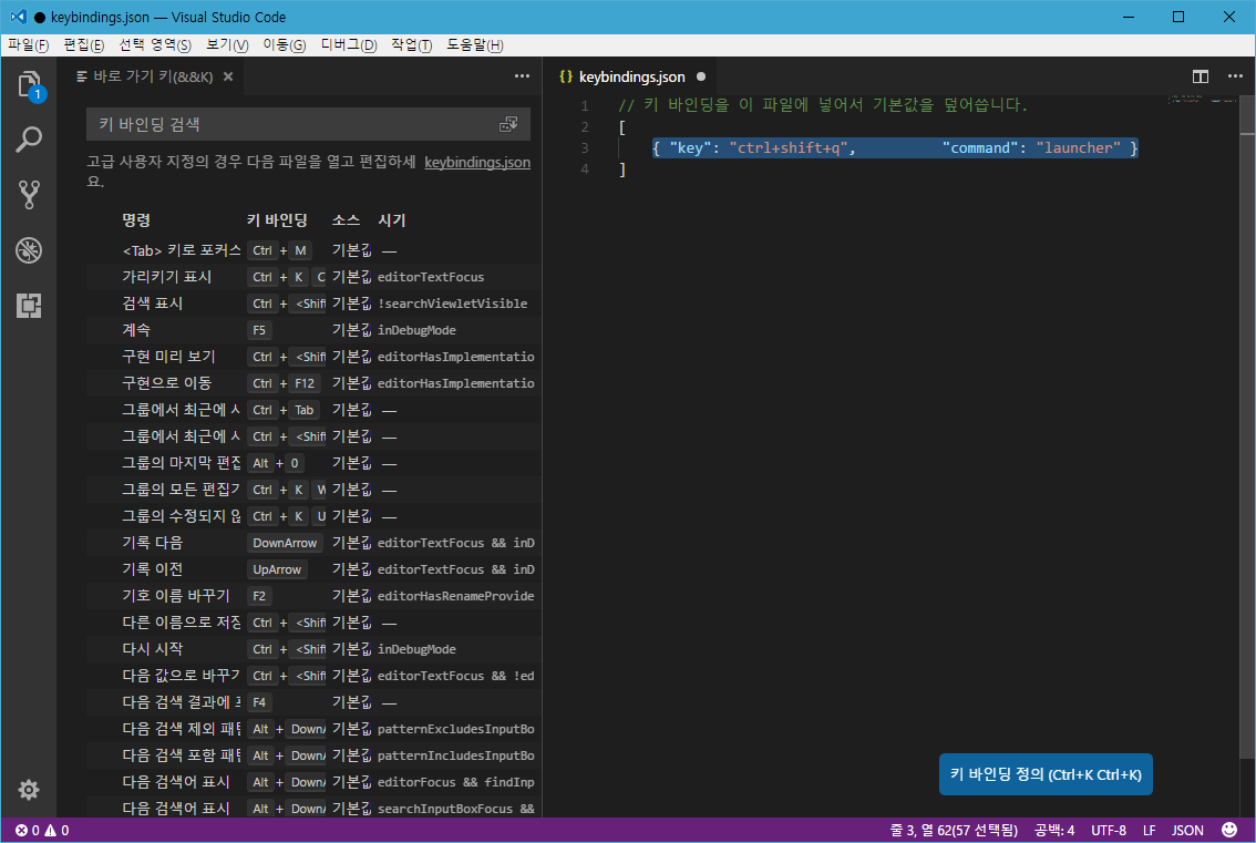 vscode_keybindings-json_add-shortcut-key.png